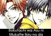 Bokutachi Wa Asu ni mukatte Ikiru no da