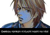 Gekkou Rakan ni Kuchi