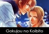 Gokujou no Koibito