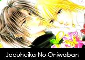 Joouheika No Oniwaban