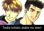 Tada Ichido Dake no eien