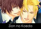 Zion no Koeda