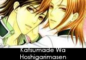 katsumade wa hoshigarimasen