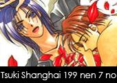 1999 nen 7 no Tsuki Shanghai